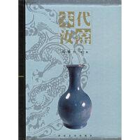 [二手旧书9成新],宋代汝窑,赵青云,9787540111809,河南美术出版社