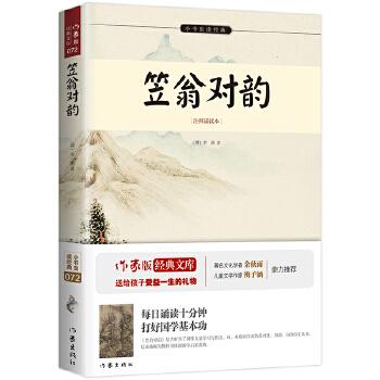 笠翁对韵(pdf+txt+epub+azw3+mobi电子书在线阅读下载)