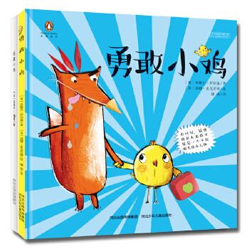 勇敢小鸡和问题小鸡(套装共2册)跟随两只有个性的小鸡,去倾听与关注孩子的需求