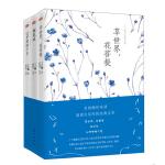 丁立梅经典散文集(全三册)