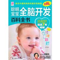 聪明宝宝全脑开发百科全书