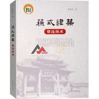 苏式建筑营造技术 中国苏州中式古典建筑设计与建造构造细部结构深度解析书籍
