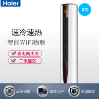 海尔/Haier 小超人KFR-50LW/10AH-2U1套机 2匹小超人除甲醛智能WiFi柜式空调 二级能效
