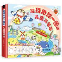 能绕地球一圈的儿童简笔画大全3-6岁注音卡通版人文地理小百科幼儿学画画书入门基础