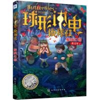 球形闪电侦探社系列魔城幻蝶 7-10岁 儿童文学书籍 侦探冒险小说
