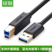 【支持礼品卡】绿联 USB3.0打印机数据线A公对B公镀金方口硬盘盒数据线连接线2米