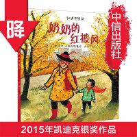 奶奶的红披风[3-6岁] 2015年凯迪克银奖绘本,帮孩子克服恐惧,快速适应新环境 中信出版社直接发货 畅销书 正版书