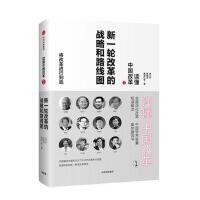 读懂中国改革 厉以宁、 林毅夫、 周其仁等著 9787508680675