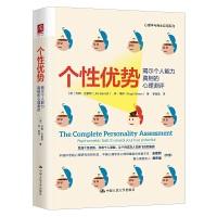 《个性优势:揭示个人能力真相的心理测评》epub+mobi+azw3百度网盘下载