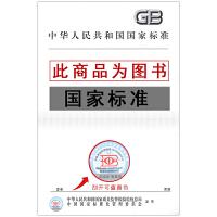 GB 4706.50-2008 家用和类似用途电器的安全 商用电动洗碗机的特殊要求