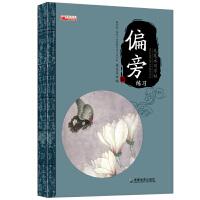 偏旁练习(附毛笔)/毛笔水写字帖 正版保证 编者:廉东星