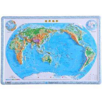 4开】世界地图54cmx37cm立体地形图三维凹凸地理教学教具学具直观展示