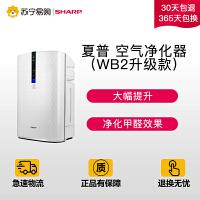 【苏宁易购】夏普 (SHARP) KC-WB2-W1 空气净化器(WB2升级款)
