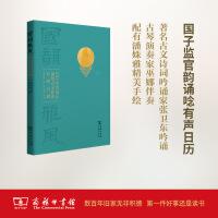 国韵雅风―― 2018戊戌年诵��古文经典有声日历