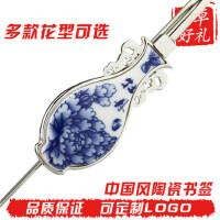 金属古典青花瓷书签 中国风书签 创意实用书签礼品 可定制LOGO