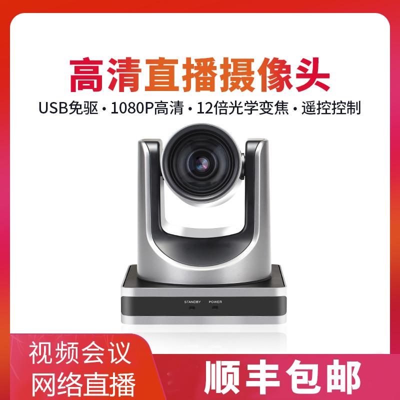 电脑USB直播高清摄像头 视频会议网络直播1080P视频设备台式机笔记本免驱12倍光学变焦遥控控制 12倍光学变焦 遥控控制 视频会议 视频直播