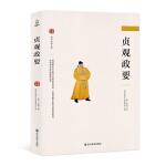 9787541077234 国学经典文库:贞观政要
