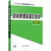 【二手旧书8成新】微机原理及接口技术(第2版) 赵志诚,段中兴 9787301265123 北京大学出版社