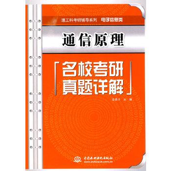 通信原理名校考研真题详解 (理工科考研辅导系列(电子信息类))