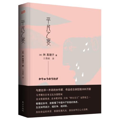与渡边淳一齐名的女作家直木奖评委、直木奖获得者林真理子代表作