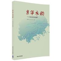 京华水韵――北京水文化遗产