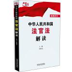 中华人民共和国法官法解读