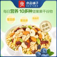 良品铺子-每日麦片早餐冲饮即食麦片水果坚果酸奶麦片燕麦400g