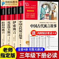 中国古代寓言故事+克雷洛夫寓言+伊索寓言快乐读书吧三年级下册必读经典书目全套3册