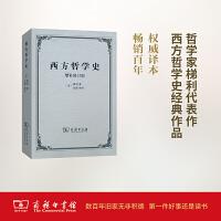西方哲学史(增补修订版) 【美】梯利 著,伍德 增补 商务印书馆