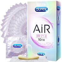 【杜蕾斯官方旗舰店】 AiR润薄空气套安全套避孕套超薄 成人用品