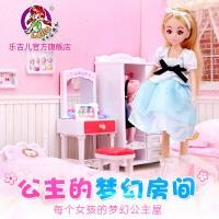 乐吉儿公主玩具套装大礼盒梦幻房间衣服换装洋娃娃 女孩公主玩具