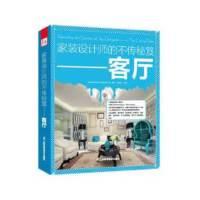 【正版二手书9成新左右】家装设计师的不传秘笈 徐宾宾 江苏科学技术出版社