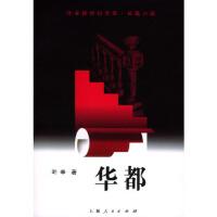 【二手旧书9成新】华都 叶辛上海人民出版社 9787208050730