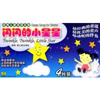 经典儿童英语名曲:闪闪的小星星(4CD)