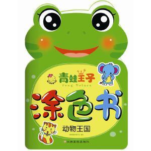 青蛙王子涂色书:动物王国