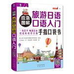 应急图解旅游日语口语入门 手指口袋书
