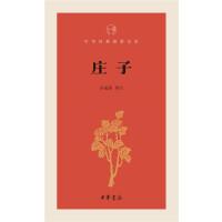 庄子(中华经典指掌文库)