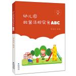 幼儿园政策法规实务ABC