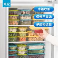茶花贝格保鲜盒食品级带盖密封专用塑料家用冰箱水果蔬菜收纳盒