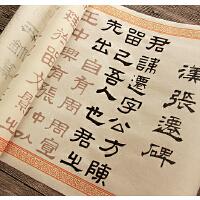 包邮哦汉碑经典张迁碑隶书长卷描红字帖临摹毛笔宣纸初学汉隶原版拓印