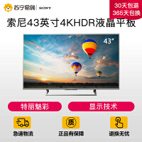 【苏宁易购】Sony/索尼 KD-43X8000E 43英寸 4K超高清HDR液晶平板网络智能电视