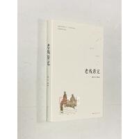 正版 老残游记 百花洲文艺出版社