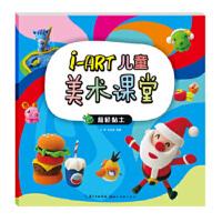 [二手旧书9成新]i-ART 儿童美术课堂--超轻粘土,王雪 等,湖北美术出版社, 9787539470122