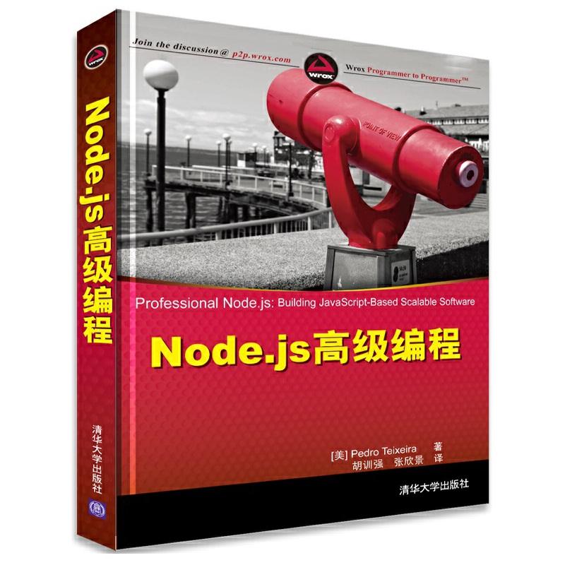 Node.js高级编程