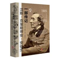 华文全球史024・汉斯・克里斯蒂安・安徒生:一部传记