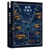科幻世界・暗黑扫描仪 菲利普・迪克,科幻世界出品 9787536495708 四川科技出版社 正版图书