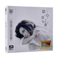 庄心妍新歌精选cd音乐专辑 失恋副作用 天眼 正版汽车载cd光盘碟