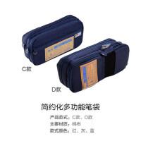 晨光文具 多功能简约学生大容量文具袋 笔袋