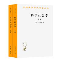 科学社会学(汉译名著本) 【美】R.K.默顿 商务印书馆