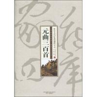 【二手书8成新】元曲三首 杨崎,李伯钦 万卷出版公司